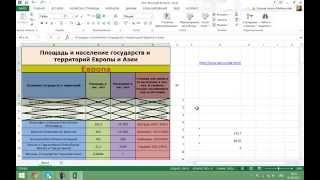 Обучающее видео по работе с программой Excel (основа)(, 2015-04-03T16:11:12.000Z)
