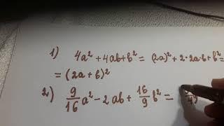 Разложение на множители с помощью формул квадрата суммы и квадрата разности.7 кл