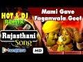 Download Rajasthani Holi Folk Songs - Mami Gave Faganwala Geet - Pemal Udik Rang Ra Mahal Mein MP3 song and Music Video
