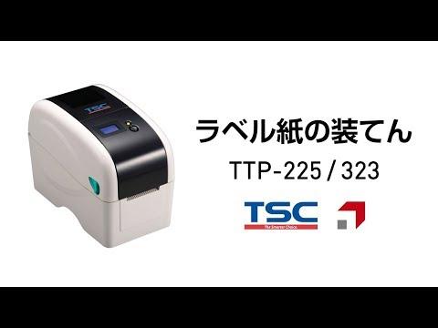 TSC サーマルバーコードプリンタ TTP225/323 ラベル紙の装てん