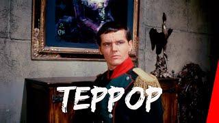 ТЕРРОР (1963) триллер