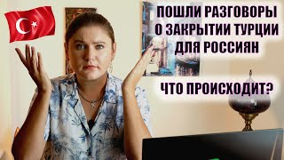 СНОВА ИДУТ РАЗГОВОРЫ О ЗАКРЫТИИ ТУРЦИИ ДЛЯ ТУРИСТОВ ИЗ РОССИИ, ЧТО СЛУЧИЛОСЬ И ЧЕГО НАМ ОЖИДАТЬ?