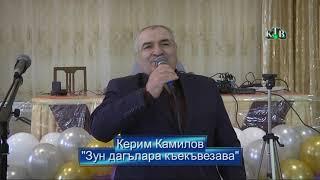 Сулейман-Стальский район. Керим Камилов ''Зун дагълара къекъвезава''.