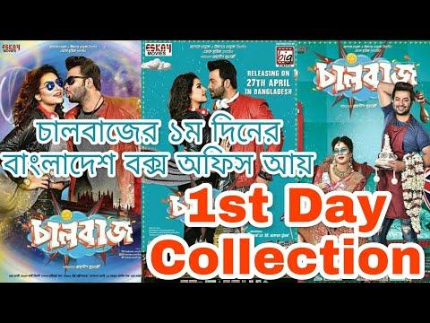 Chaalbaaz 1st Day Bangladesh Box Office Collection | Shakib Khan | Chaalbaaz Collection | 27 April