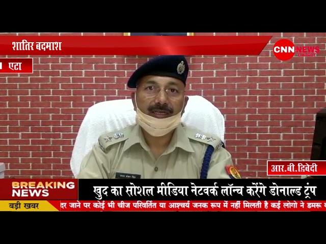 शातिर बदमाश पर दर्ज हैं ,करीब ढाई दर्जन से ज्यादा आपराधिक मामले.....CN NEWS BHARAT