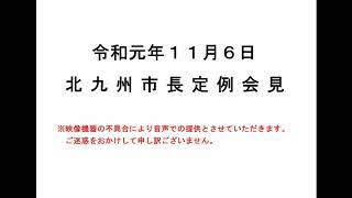 令和元年11月6日市長定例記者会見