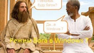 Видео Гид! Как сделать режим бога в Windows 7!(Всем привет! В этом видео-гиде я объясню, как сделать такую интересную штуку, как Режим Бога! Приятного просм..., 2014-04-29T02:51:30.000Z)