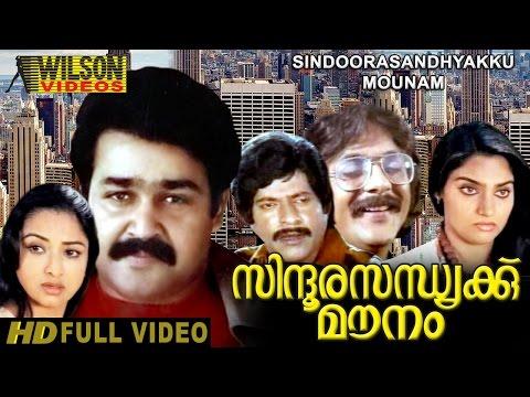 Sindoora Sandhyakku Mounam  (1982) Malayalam Full Movie