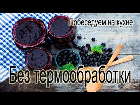 Тертая смородина с сахаром   Заготовка черной смородины на зиму !