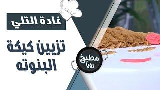 تزيين كيكة البنوته - غادة التلي