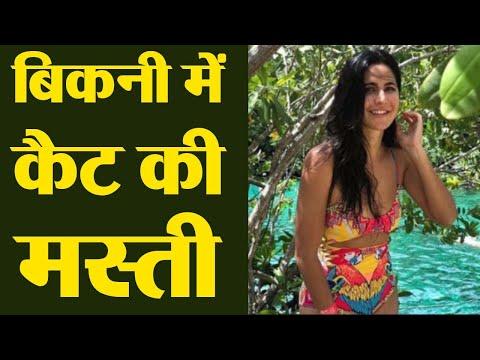 Katrina Kaif looks stunning in multi-coloured bikini during Mexico holiday | Boldsky Mp3
