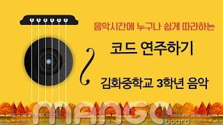 [1-4]김화중학교 3학년  2학기-음악 코드 연주하기…