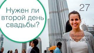 27 - Нужен ли второй день свадьбы? Wedding blog Ирины Корневой