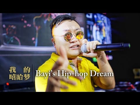 Chinese hip-hop goes from underground to mainstream