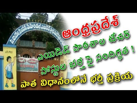 Ap 2018 Aided School Teacher Posts Recruitment Latest Breaking News || Education Concepts