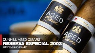 Какие сигары курить? Обзор сигары Dunhill Aged Cigars Reserva Especial 2003