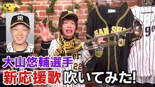 阪神2018年度新応援歌大山悠輔選手のヒッティングマーチをトランペットで吹いてみた!