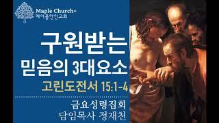 금요철야#1 구원받는 믿음의 3대요소 (고전 15:1-4)   정재천 목사   메이플한인교회 금요성령집회