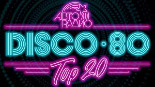 DISCO 80's * TOP 20 BEST SONG's / Лучшие песни Дискотека 80-х Авторадио