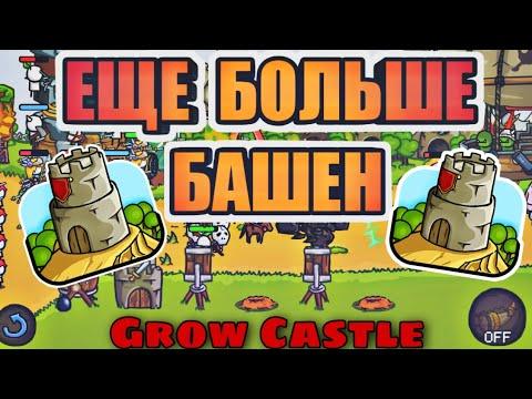 САМАЯ БЕЗБАШЕННАЯ ОБНОВА!!!(Grow Castle)