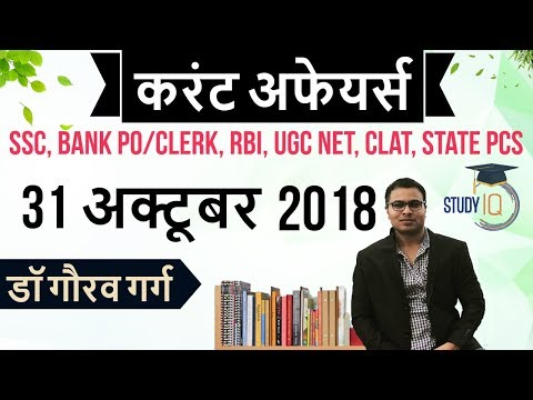 October 2018 Current Affairs in Hindi 31 October 2018 - SSC CGL,CHSL,IBPS PO,CLERK,RBI,State PCS,SBI