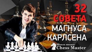 32 Совета от Чемпиона Мира по Шахматам Магнуса Карлсена! | Magnus Carlsen Top 32 Chess Tips