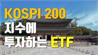 [투자스터디] KOSPI 200 지수에 투자하는 ETF…