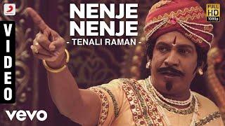Tenali Raman - Nenje Nenje Video | Vadivelu | D.Imman