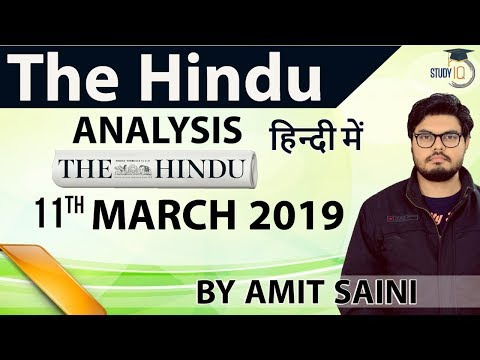 11 March 2019 - The Hindu Editorial News Paper Analysis [UPSC/SSC/IBPS] Current Affairs