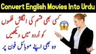 How To Convert and Watch English Movies Into Urdu Hindi 2019 | Latest Best App For Android