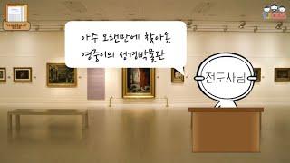 2020.8.30 영중 유년부 영상예배