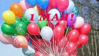 Поздравление с 1 Мая!