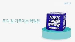 안산시사플러스 겨울방학 토익특강 개강!