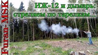 ИЖ-12 и дымарь - стреляю по тарелкам