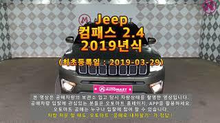 2019년식 Jeep 컴패스2 4 201109 11