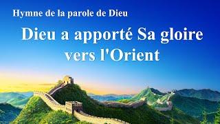 Chant chrétien avec paroles « Dieu a apporté Sa gloire vers l'Orient »