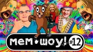 Мем Шоу # 12  Школотай Педофиляй (Memes Show # 12)