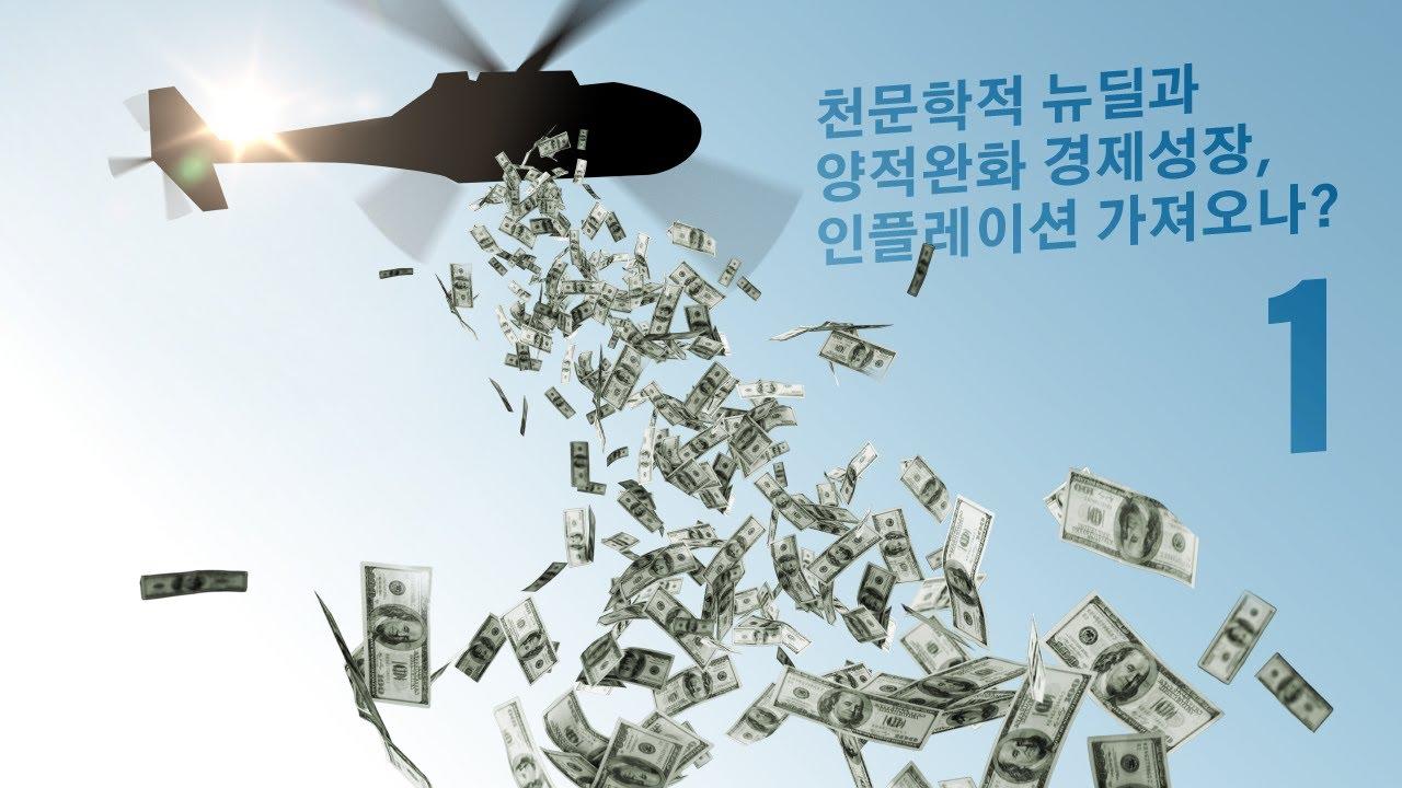 [경제현안] 136-1. 천문학적 뉴딜과 양적완화 경제성장, 인플레이션을 가져오나?(1부)
