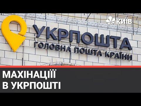 Телеканал Київ: Укрпошта попереджає про шахрайську розсилку з вимогою сплатити мито