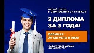 Вебинар «Программы Двойных Дипломов: Чехия+Швейцария, Чехия+США, Чехия+Канада»
