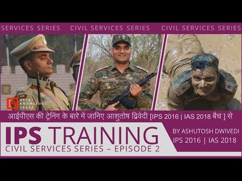 Civil Services Series   IPS Training   By Ashutosh Dwivedi   IPS Batch 2016 & IAS Batch 2018
