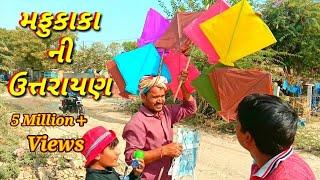 મફુકાકા એ પતંગ વેચવા વાળા સાથે શુ કર્યુ //કોમેડી વિડીયો sb hindustani