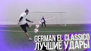 GERMAN EL CLASSICO - ЛУЧШИЕ УДАРЫ #11