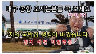 대구맛집ㅣ공항 직원분들의 단골식당.돼지국밥 맛은 말할것…