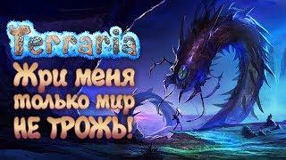Terraria: Expert mode - Прохождение игры #8 | Жри меня, только мир не трожь!