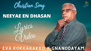 Neeyae En Dhasan - official lyric video - Azhaithavarae - Eva Kokkarakko K.Gnanodayam