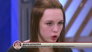 Клип Диана Шурыгина ЧАСТЬ 2-3, смешные моменты, конец истории