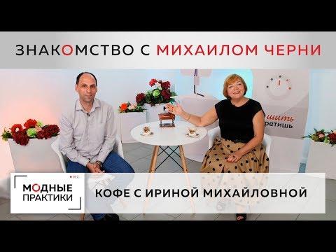 Михаил Черни - мастер по пошиву мужской одежды. Знакомство с новым автором. Анонс нового видеокурса.