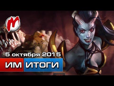 видео: Игромания! Игровые новости, 5 октября (dota 2, steamvr, havok, playstation 4, mass effect)