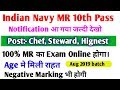 लो 10th Pass Join indian Navy MR Entry 2019, Apply online navy Recruitment 400 posts Latest Govt job